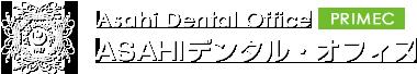 朝日デンタルオフィス|四谷(四ツ谷)の歯科・歯医者