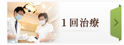 1回で終わる虫歯の治療