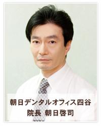 院長 朝日啓司